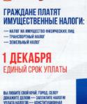 1 декабря — единый срок уплаты  налогов
