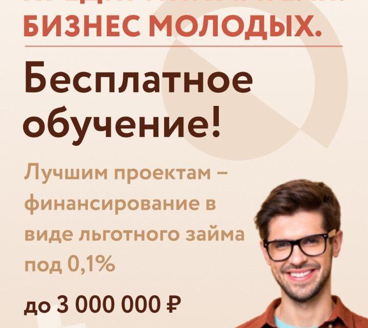 Продолжается набор в проект «Бизнес молодым»