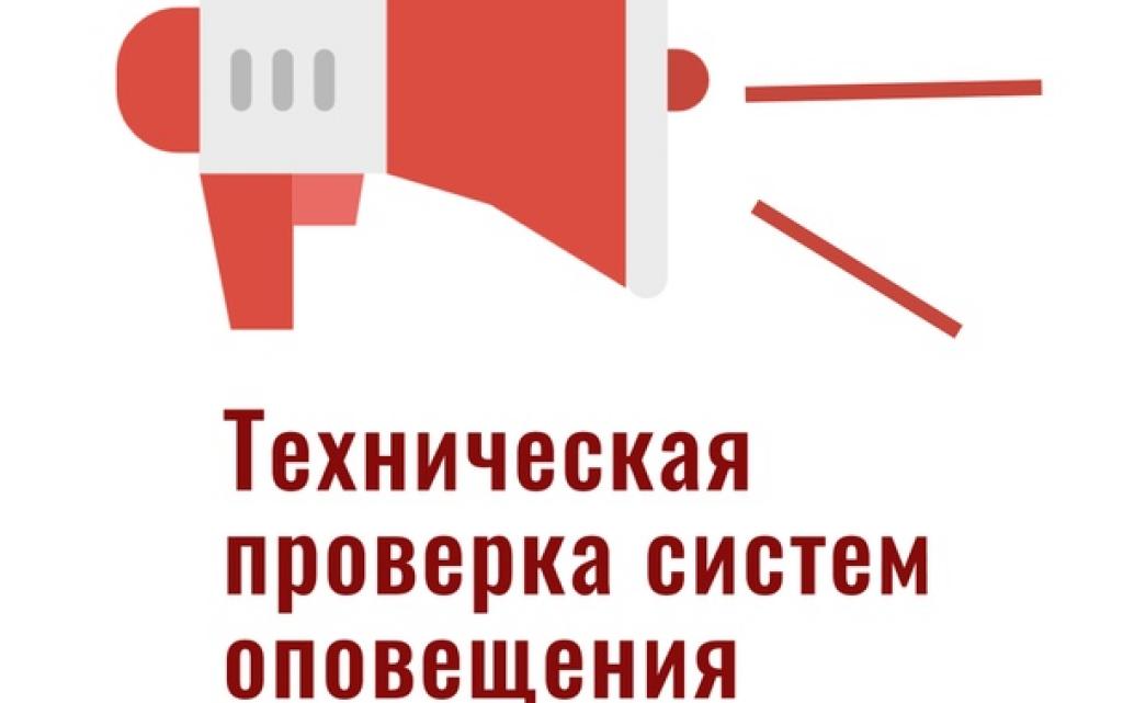 6 октября 2021г. будет проводиться техническая проверка систем оповещения.